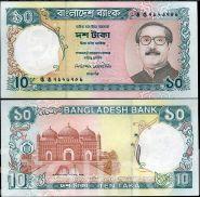 Бангладеш 10 така 1997 UNC ПРЕСС ИЗ ПАЧКИ