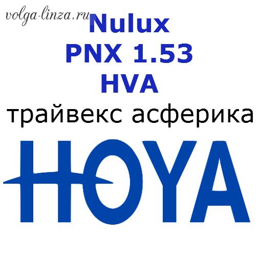 HOYA Nulux PNX 1.53 HVA- трайвекс асферического дизайна