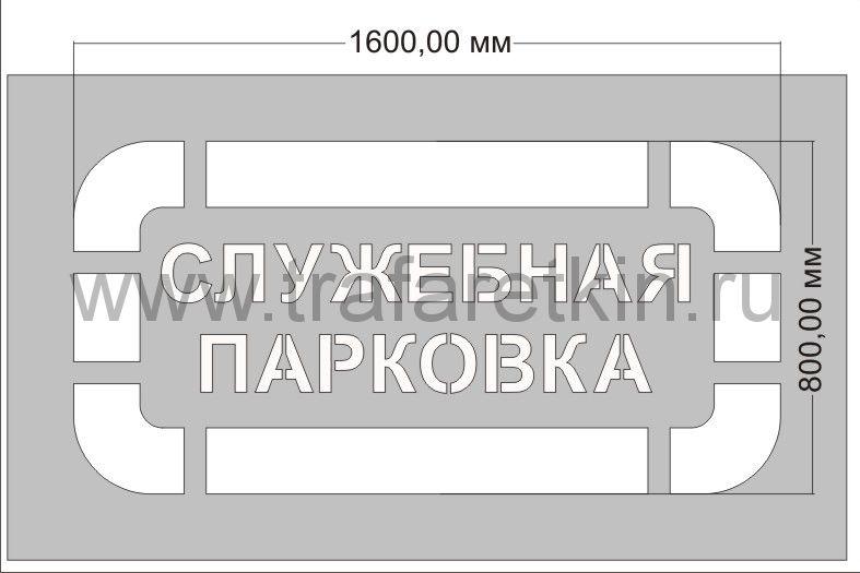 """Трафарет """"Служебная парковка"""" сочетается с  Инвалидом ГОСТ"""