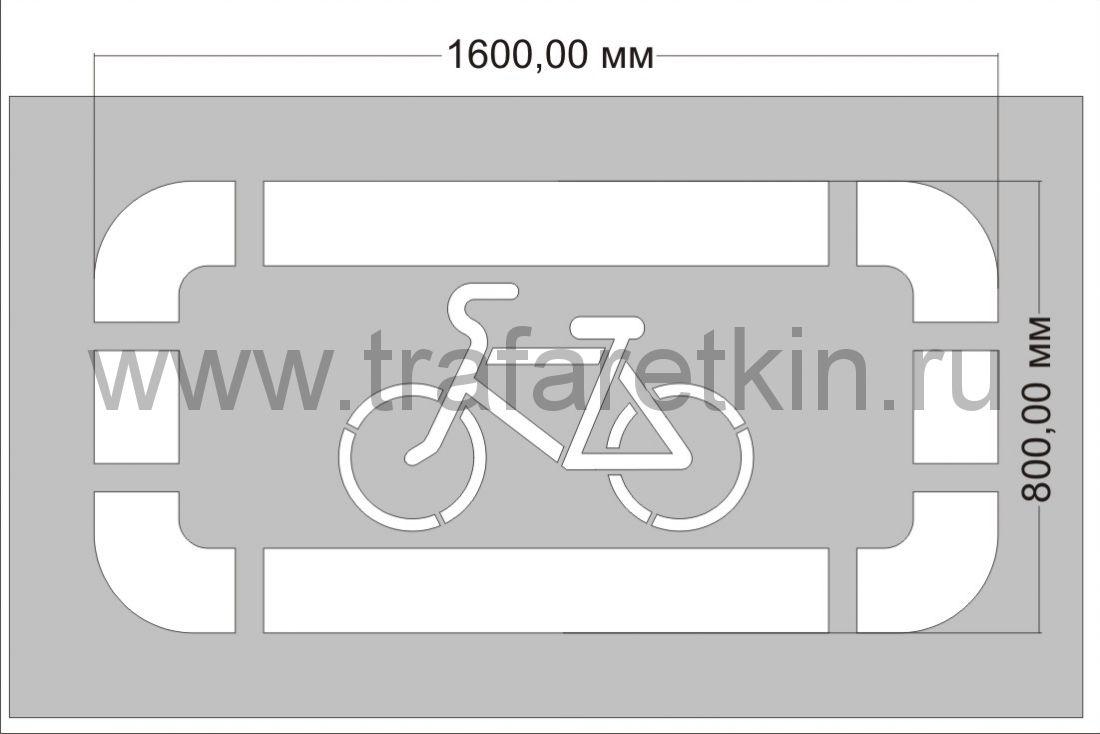 """Трафарет """"Парковка для велосипедистов"""" сочетается с Инвалидом  по ГОСТу"""
