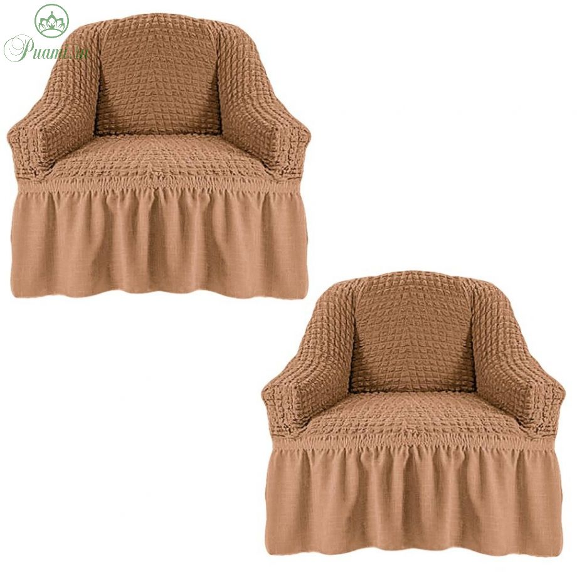 Набор чехлов для кресла с оборкой (2шт.),песочный