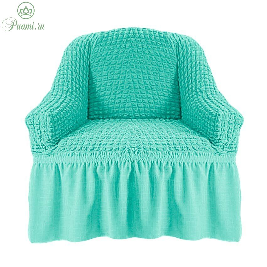 Чехол на кресло с оборкой (1шт.) К 029,ментол