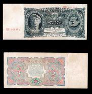 СССР 5 рублей 1925 Герасимовский Оригинал RRR СОСТОЯНИЕ!