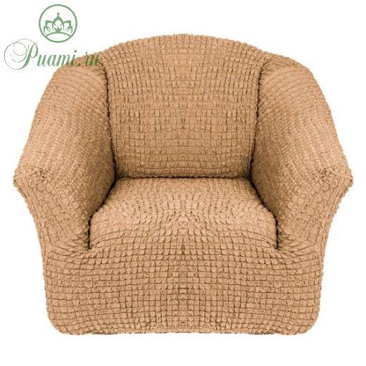 Чехол на кресло без оборки (1шт.) К 041 ,медовый