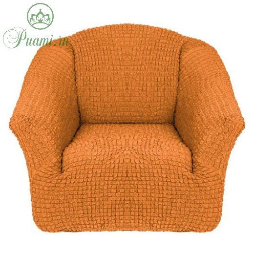 Чехол на кресло без оборки (1шт.) К 041 ,рыжий