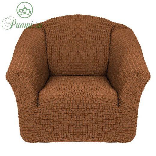 Чехол на кресло без оборки (1шт.) К 041 ,Коричневый