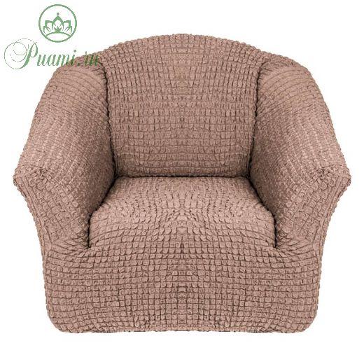 Чехол на кресло без оборки (1шт.) К 041 ,Кофейный