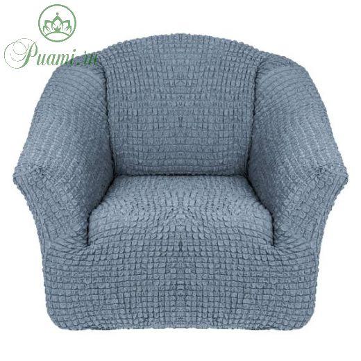 Чехол на кресло без оборки (1шт.) К 041 ,Серый