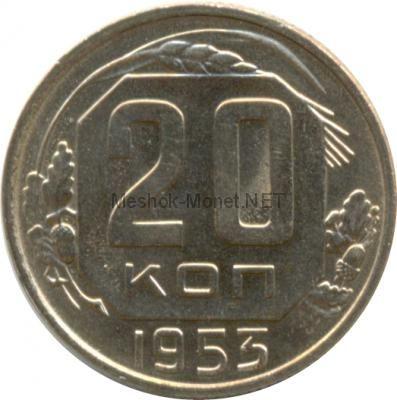 20 копеек 1953 года