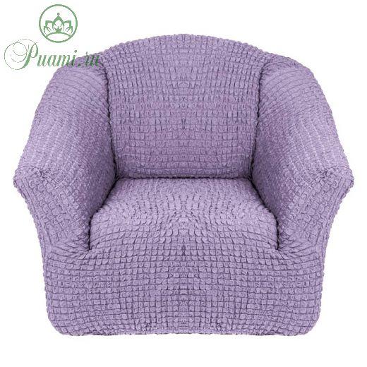 Чехол на кресло без оборки (1шт.) К 041 ,сирень
