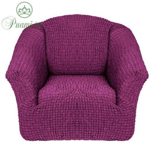 Чехол на кресло без оборки (1шт.) К 041 ,фиолетовый