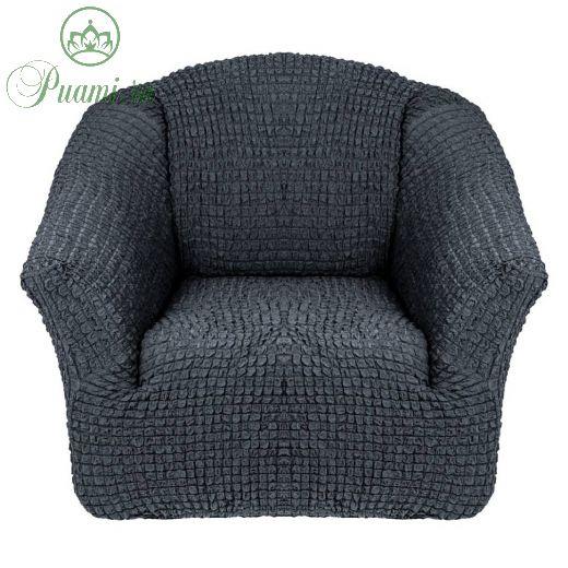 Чехол на кресло без оборки (1шт.) К 041 ,Темно-Серый