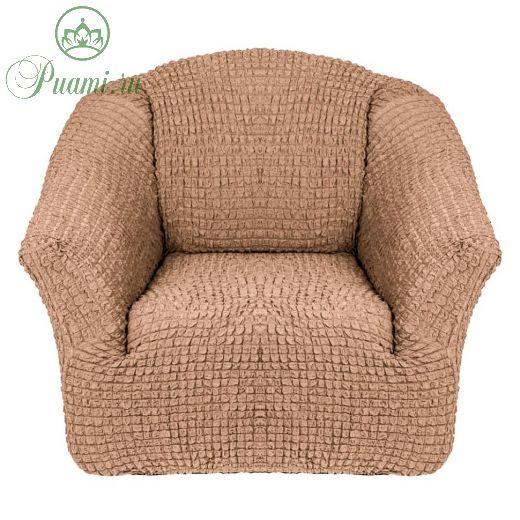 Чехол на кресло без оборки (1шт.) К 041 ,песочный