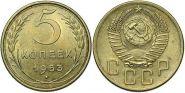 5 копеек СССР 1953 год