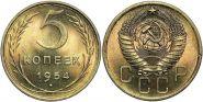 5 копеек СССР 1954 год