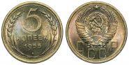 5 копеек СССР 1955 год