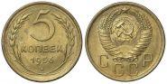 5 копеек СССР 1956 год