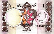 Пакистан 1 рупия (1982-1983-ND) UNC ПРЕСС ИЗ ПАЧКИ