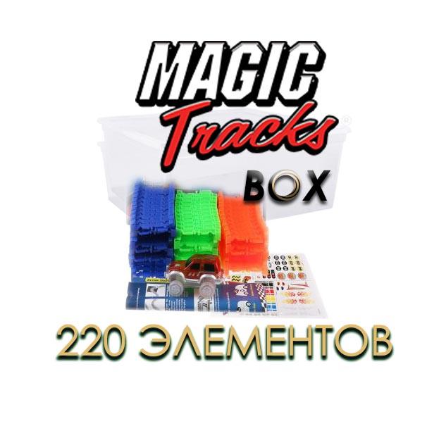 Оригинал Magic-Tracks 220 деталей в пластиковом боксе. + светящаяся машина + конструктор Bunchems в подарок!