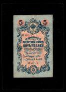 5 рублей 1909 ГОДА (купюра заламинирована)