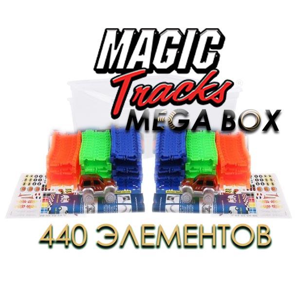 Оригинал Magic-Tracks 440 деталей. + 2 светящиеся машины + конструктор Bunchems в подарок!