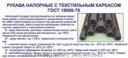 Рукава напорные с текстильным каркасом ГОСТ 18698-79