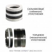 торцевые уплотнения для центробежных водяных насосов DRESSER