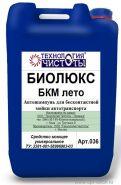 Биолюкс БКМ-лето / Автошампунь для бесконтактной мойки автотранспорта /для летнего периода / 5л
