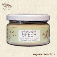 """Урбеч """"Паста из ядер кедрового ореха"""". Живой продукт. 225 гр"""