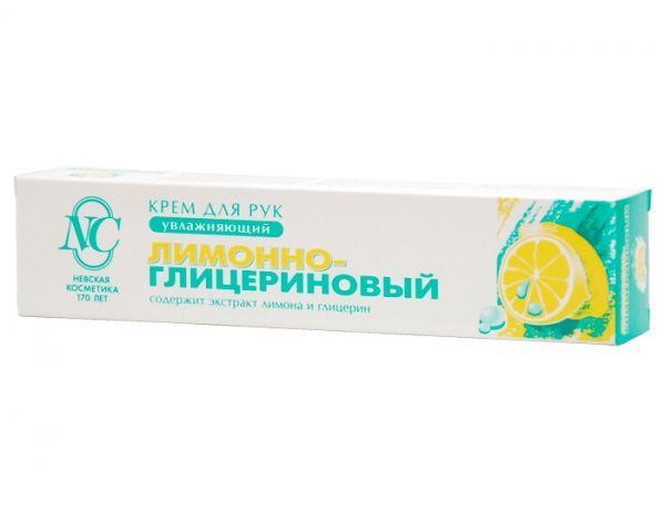 Крем для рук Лимонно-глицериновый 50мл