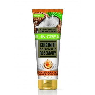 Крем-возрождение для рук и тела с драгоценными маслами COCONUT CARE 200мл