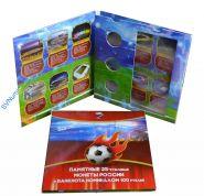 РАСПРОДАЖА!!! Альбом для 3-х монет 25 рублей 2018 года и Банкноты посв. проведению Чемпионата мира по футболу
