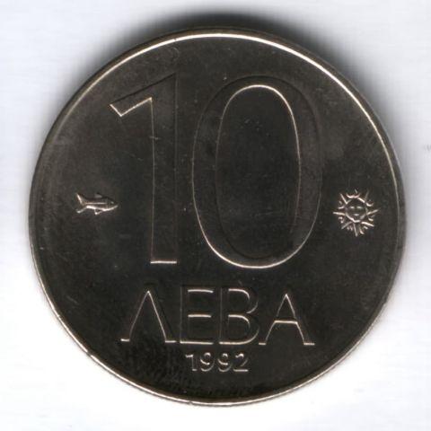 10 левов 1992 г. Болгария