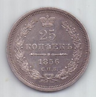25 копеек 1856 г. AUNC