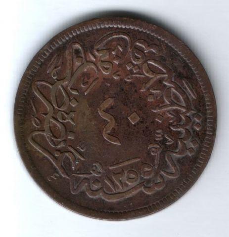 40 пара 1857 г. (1255/18 г.) Турция. Османская империя