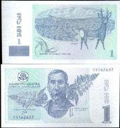 Грузия. 1 лари. 1995. UNC