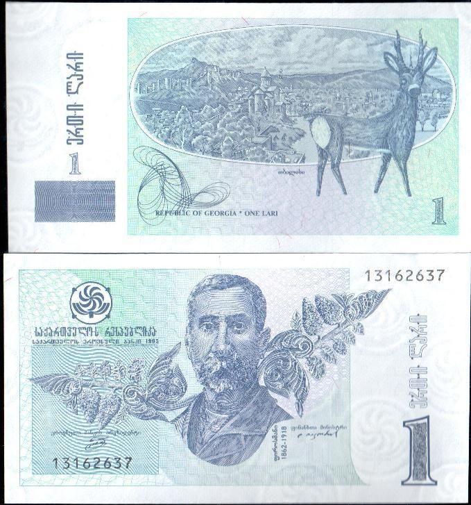Georgia 1995 Banknote UNC 1 Lari