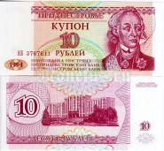 Приднестровье. 10 рублей. 1994. АА. UNC