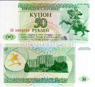 Приднестровье. 50 рублей. 1993. АА АБ. UNC