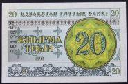 Казахстан. 20 тиын. 1993. UNC