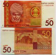 Киргизия (Кыргызстан) - 50 сом. 2016. CJ. UNC