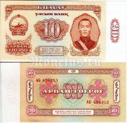 Монголия 10 тугриков 1981 UNC ПРЕСС ИЗ ПАЧКИ