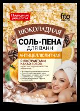 Соль-пена для ванн Антицеллюлитная Шоколадная серии Народные рецепты, 200гр