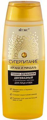 Суперпитание Двухфазный  тоник-демакияж с ценнейшими маслами для лица и век 150 мл