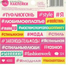 "Наклейки-хэштеги ""Fashion"""
