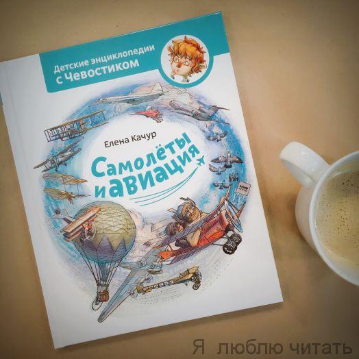 Самолеты и авиация. Энциклопедия с Чевостиком