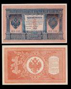 1 РУБЛЬ 1898 ГОДА ШИПОВ ГАЛЬЦОВ НБ 335 UNC ПРЕСС