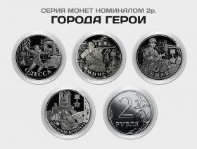 НАБОР Города-Герои 2 руб ГРАВИРОВКА
