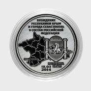 10 рублей, ГРАВИРОВКА, ПРИСОЕДИНЕНИЕ КРЫМА К РОССИИ 18.03.2014 ВАРИАНТ 1