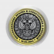 10 рублей, ГРАВИРОВКА, ПРИСОЕДИНЕНИЕ КРЫМА К РОССИИ 18.03.2014 ВАРИАНТ 2